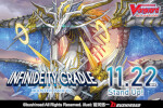 CFV Booster Pack Vol. 07: Infinideity Cradle Booster Pack